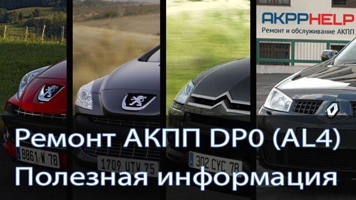 Ремонт АКПП DP0 AL4