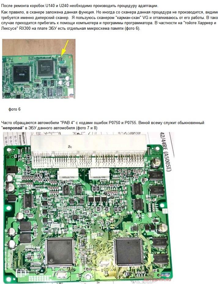 Болезни акпп U140 U240