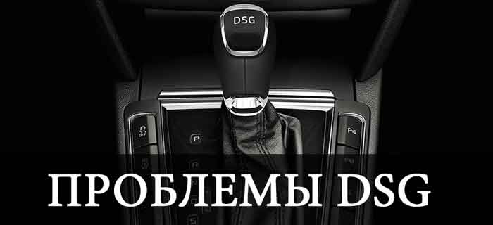 Проблемы DSG