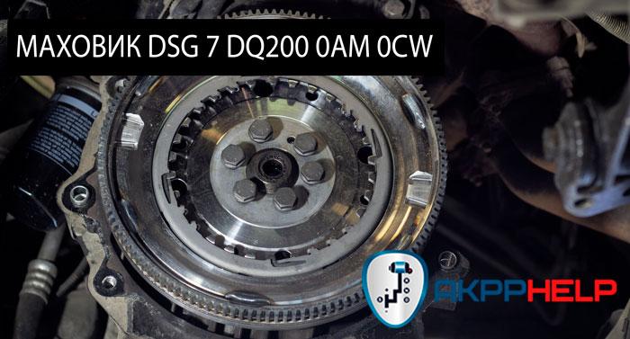 маховик DSG 7 dq200
