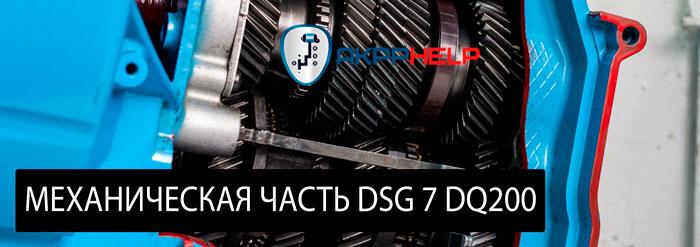 механическая часть ДСГ 7 dq200