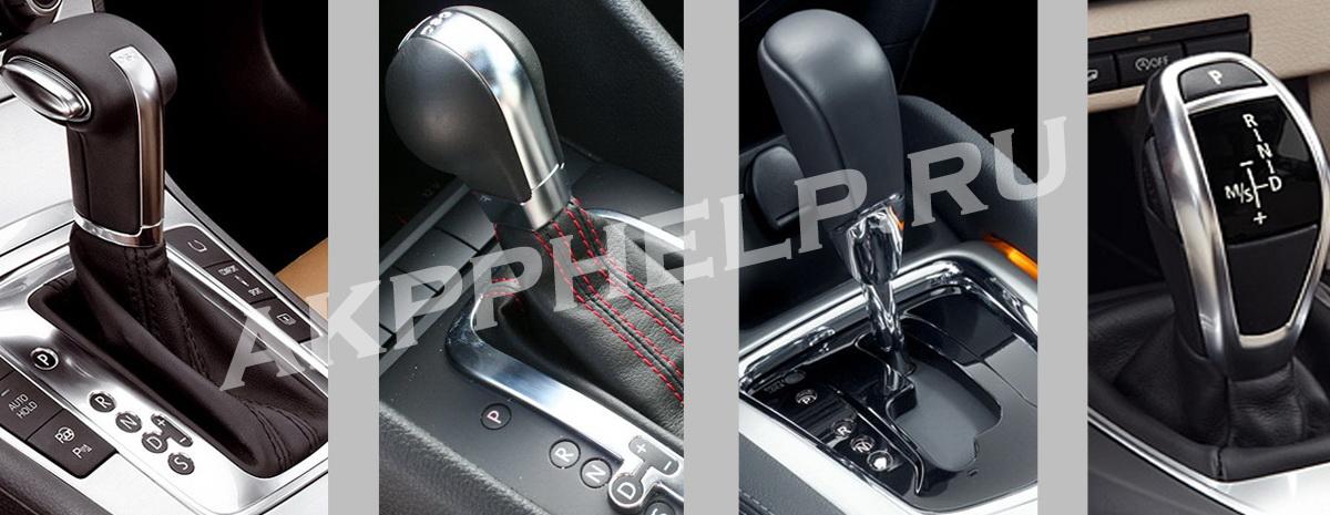 Разновидности АКПП | Типы автоматических коробок передач