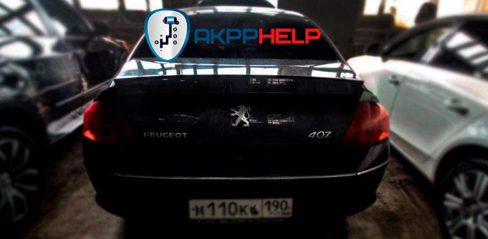 ремонт автоматической коробки Peugeot 407