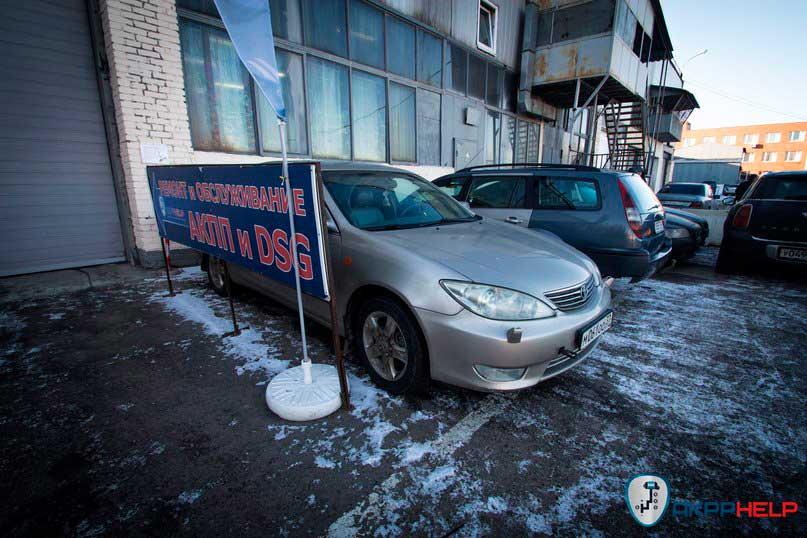 Ремонт АКПП Тойота Камри V30