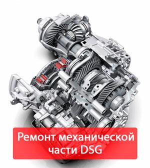 ремонт механической части DSG