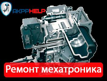 Ремонт мехатроника ДСГ 7